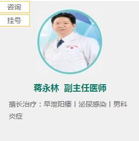 成都曙光医院-蒋永林