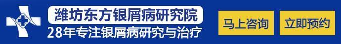 潍坊东方银屑病研究院-牛皮癣脱皮怎么办?