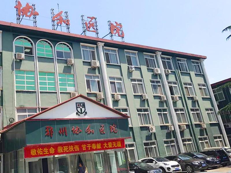郑州协和医院