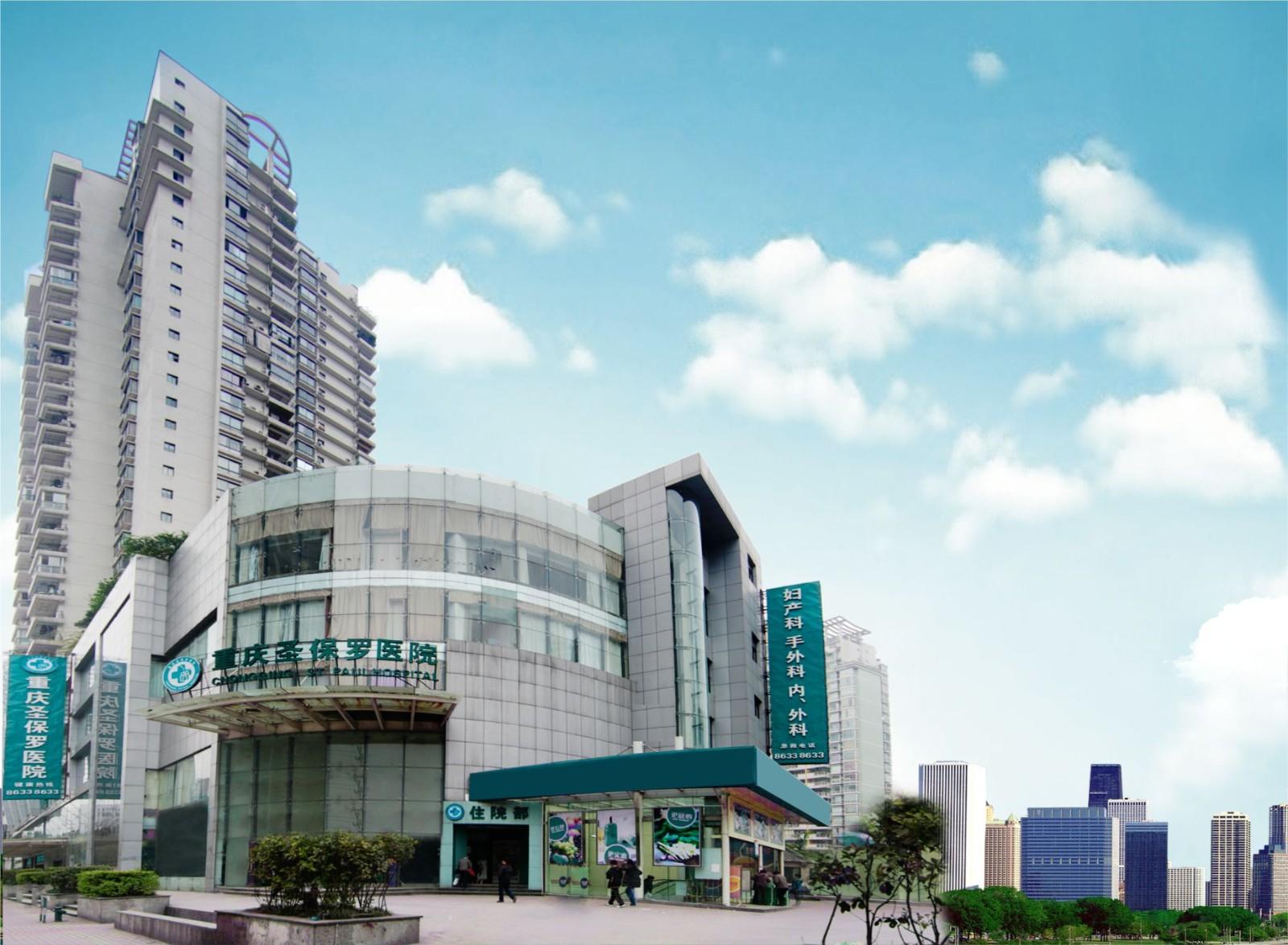 重庆圣保罗医院