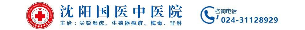 沈阳市国医中医院