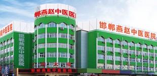 邯郸燕赵中医医院