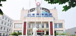 北京军海医院-简介