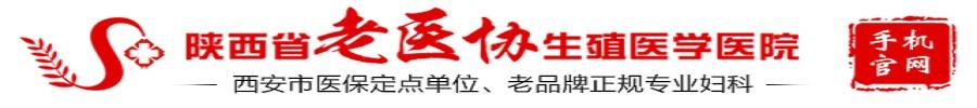 陕西省老医协生殖医学医院妇科