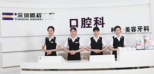 深圳鹏程医院-简介
