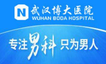 武汉博大男科医院男性男性尿频是怎么回事?有哪些危害?严重不?