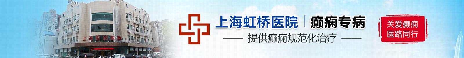 上海虹桥医院-上海哪个治疗癫痫病医院最好