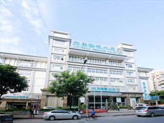 广州复大医疗有限公司复大肿瘤医院
