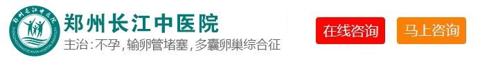 郑州长江中医院-郑州长江中医院好不好,不孕不育怎么办
