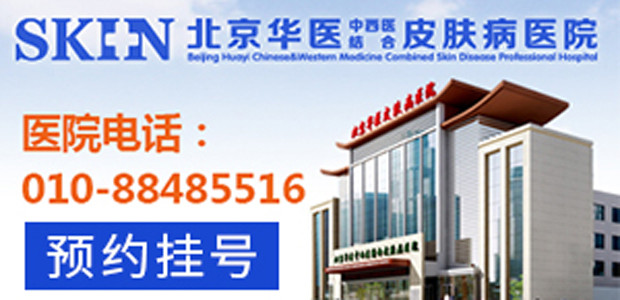北京华医皮肤病医院