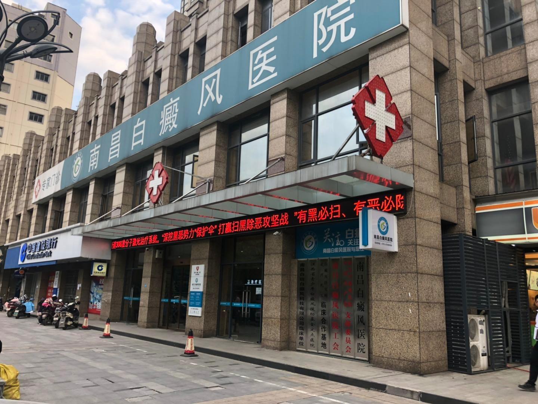 南昌白癜风医院