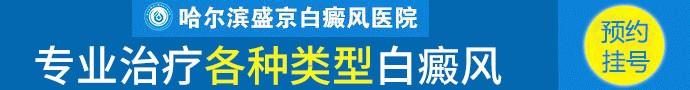 哈尔滨盛京白癜风医院-小孩子得白癜风是怎么引起的
