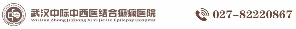 武汉中际中西医结合癫痫医院