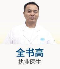东莞金盾男科医院-全书高
