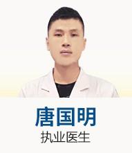 东莞金盾男科医院-唐国明