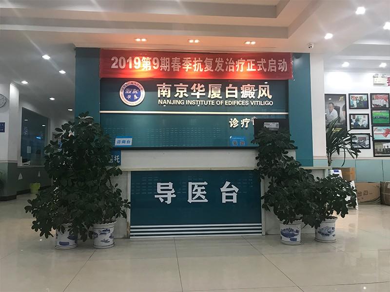 南京华厦门诊部