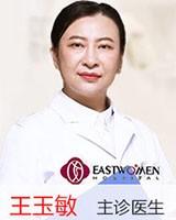 开封东方女子医院-王玉敏