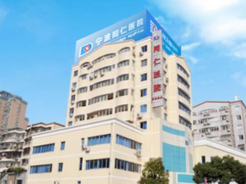 宁波同仁医院
