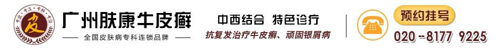 广州荔湾区肤康皮肤科医院