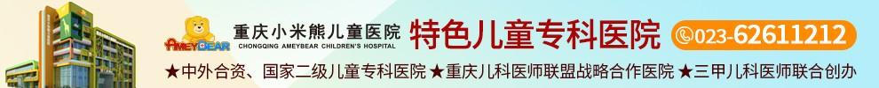重庆小米熊儿童医院