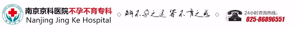 南京京科医院不孕不育科