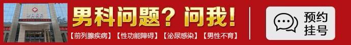 广州建国医院-包皮龟头炎的患者需要割包皮吗