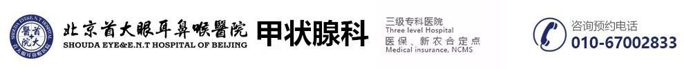 北京首大眼耳鼻喉医院甲状腺科