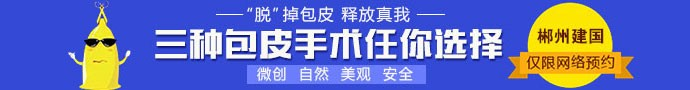郴州建国医院-郴州男性如何做好前列腺健康预防工作