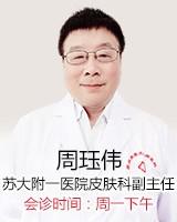 苏州肤康皮肤病医院-周珏伟