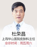 苏州肤康皮肤医院-杜荣昌