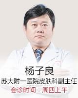 苏州肤康皮肤病医院-杨子良