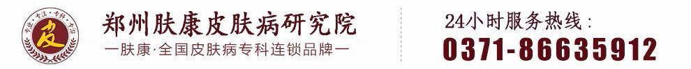 郑州肤康皮肤病研究院