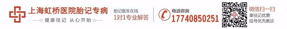 上海虹桥医院胎记专病