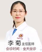 南宁肤康医院-李菊