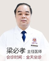 南宁肤康医院-梁必孝