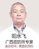南宁肤康医院-阳永飞