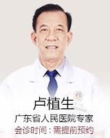 南宁肤康医院-卢植生