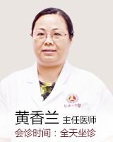 南宁肤康医院-黄香兰