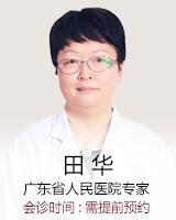 南宁肤康医院-田华