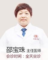 南宁肤康医院-邵宝珠