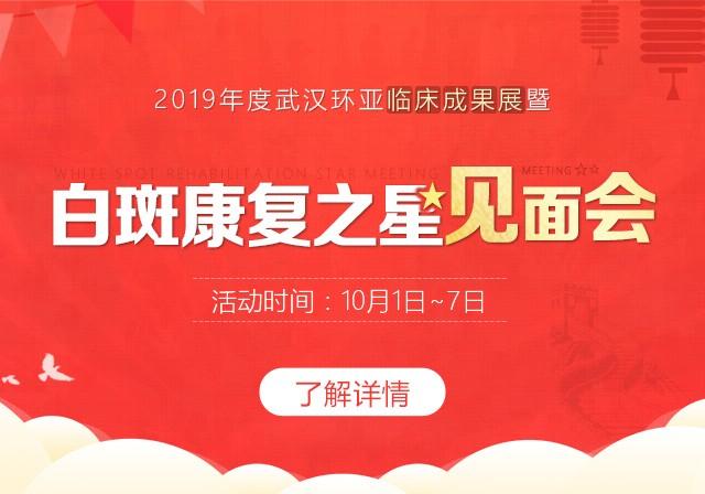 2019武汉环亚白癜风医院临床成果展暨白癜风康复之星见面会