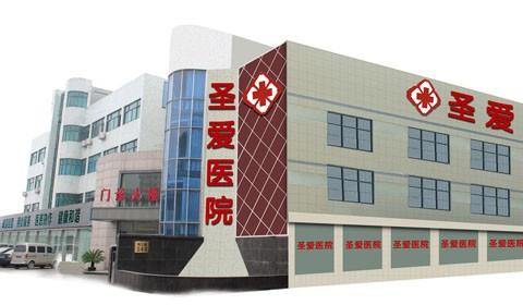 慈溪圣爱医院