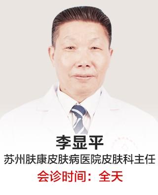 苏州肤康皮肤医院-李显平