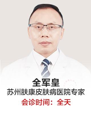 苏州肤康皮肤病医院-全军皇