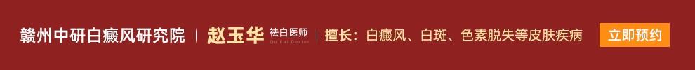 赣州中研白癜风研究院