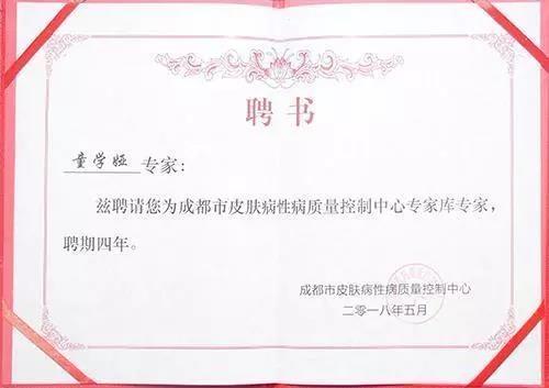 """童学娅主任荣�!暗谄呓烀钍秩市�·金口碑好医生""""活动评审专家"""