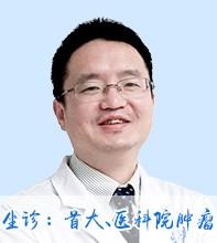 北京首大眼耳鼻喉医院甲状腺科-周翔