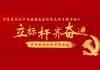 """中亚党支部召开""""百日服务标兵""""总结表彰大会"""