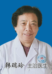 广东药科大学附属第三医院-韩瑞玲