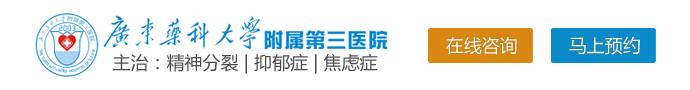 广东药科大学附属第三医院-广州精神科好医院广东药科大学附属第三医院